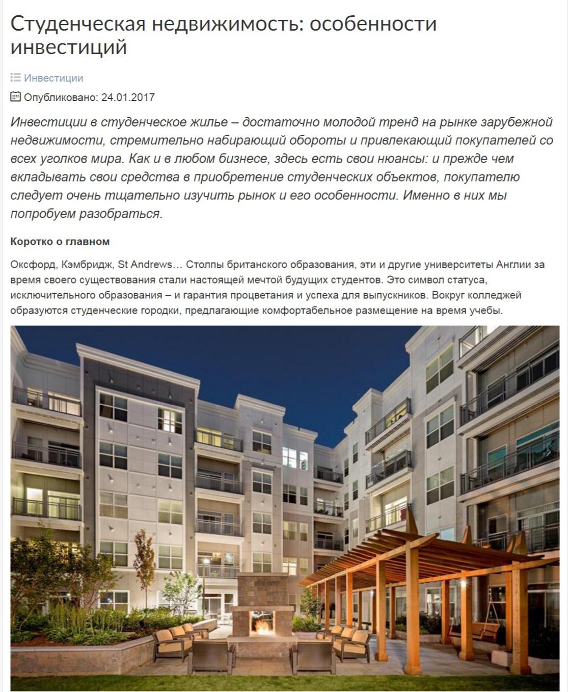 Pdf: Инвестиция в студентски имоти във Великобритания - Stonehard