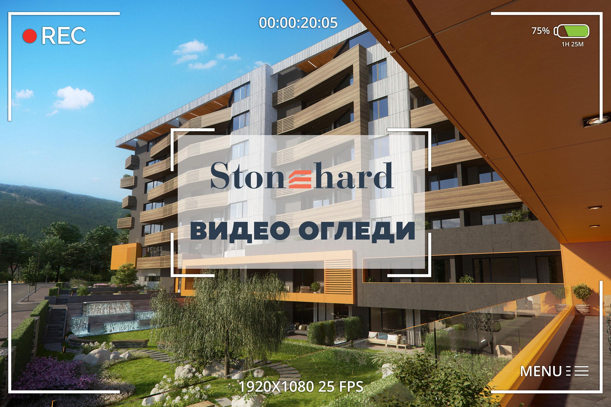 Видео огледите ще движат пазара на имоти в следващите седмици 1 - Stonehard