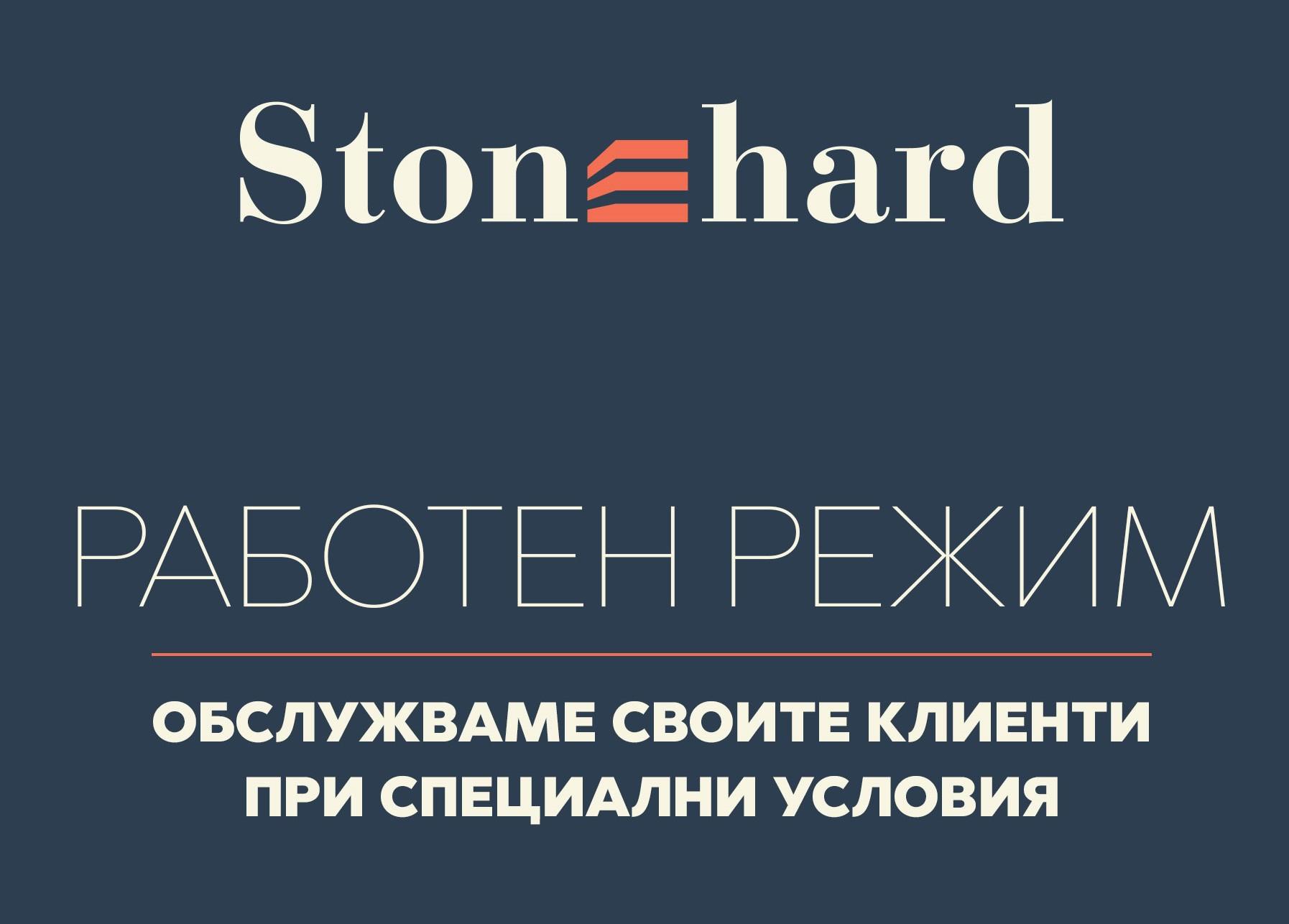 Целият екип на Stonehard работи на пълни обороти в дистанционен режим1 - Stonehard