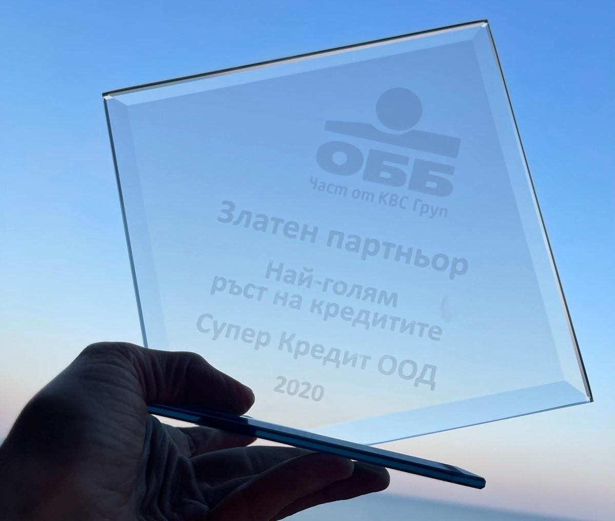 Super Credit спечели отличието Златен партньор на ОББ1 - Stonehard