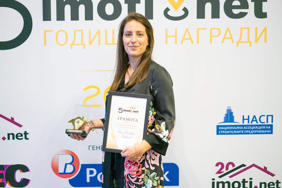 Йоана Донковска от Stonehard е Брокер на годината за 20191 - Stonehard
