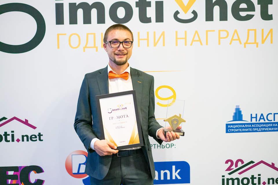 Йоана Донковска от Stonehard е Брокер на годината за 20192 - Stonehard