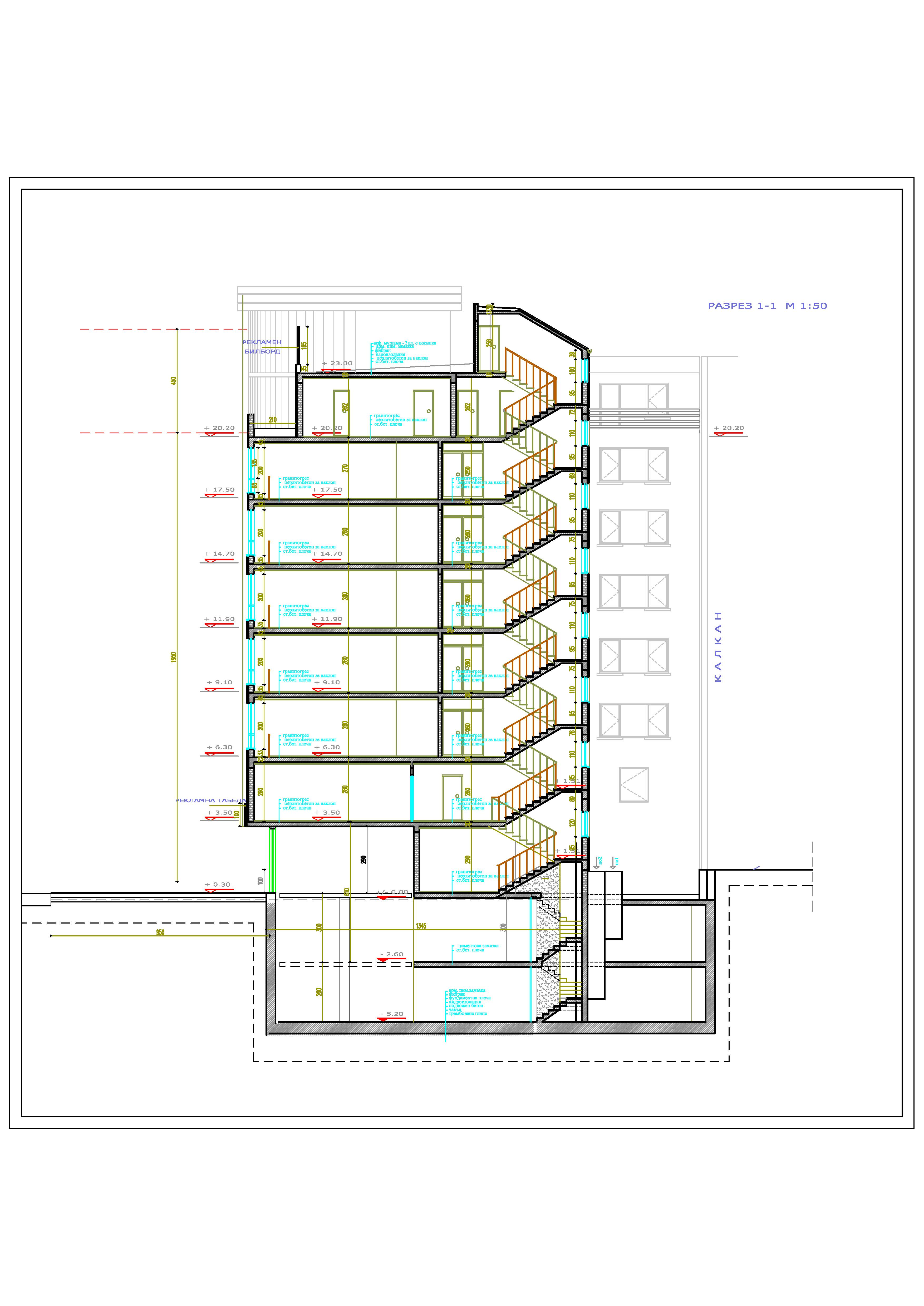 Генерален план: Голяма самостоятелна сграда на бул. Цариградско шосе